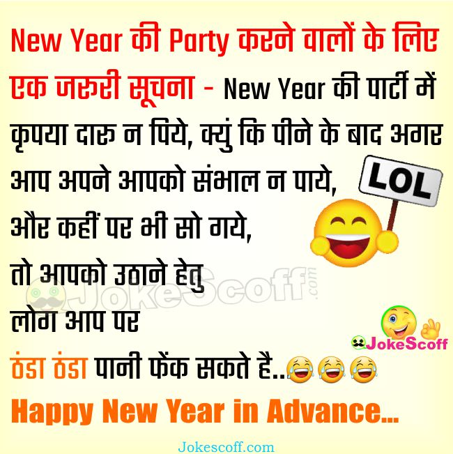 New Year Party Funny Jokes in Hindi