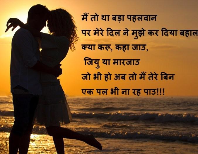 Hindi Shayri - Ek Yaad Purani Hai