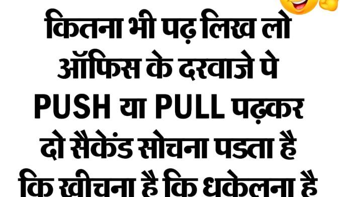 Jokes_in_hindi_jokes_of_the_day