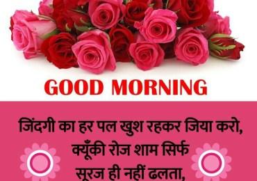 good Morning 2.pjp