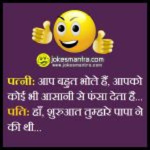 Hindi Funny Jokes -Aaj To Laga Do Sab Ki