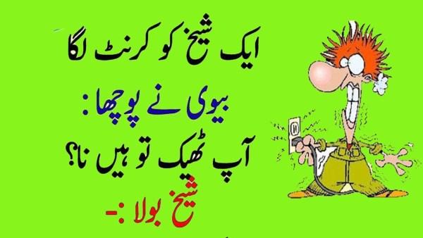 jokes urdu