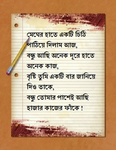 Bangla Funny Jokes