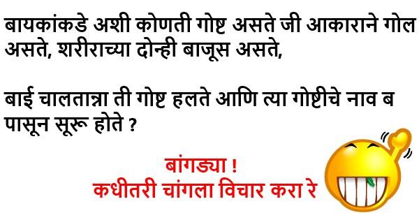 funny jokes in marathi