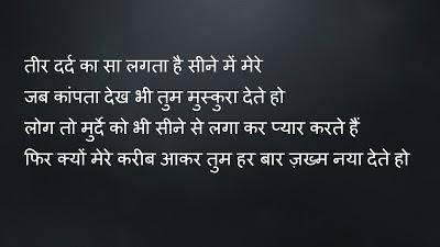 Breauk Day in hindi Shayari