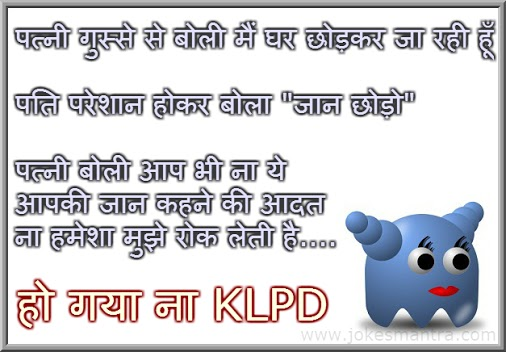 double meaning jokes hindi