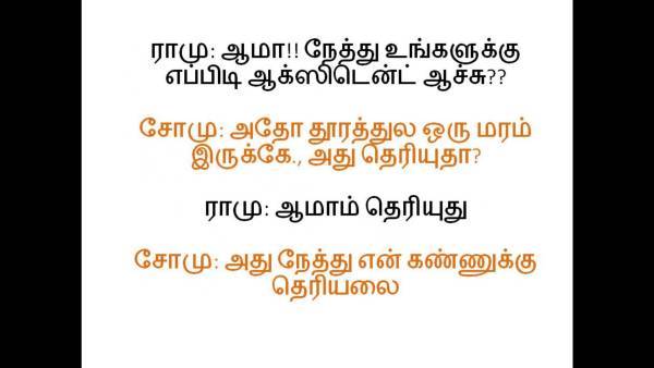 jokes in tamil