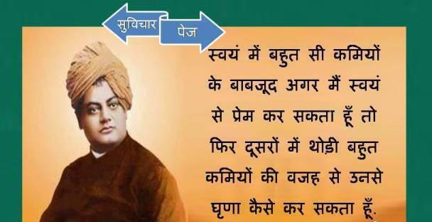 Swami Vivekananda Quotes With Meaning
