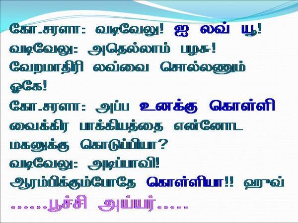 tamil sex jokes