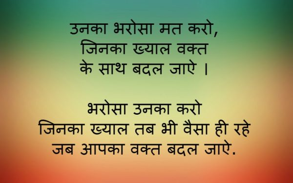 Quotes For Whatsapp Status In Hindi