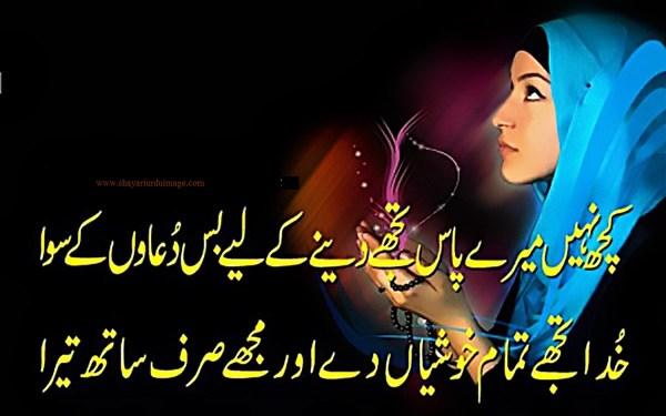 Good Night Shayari Urdu