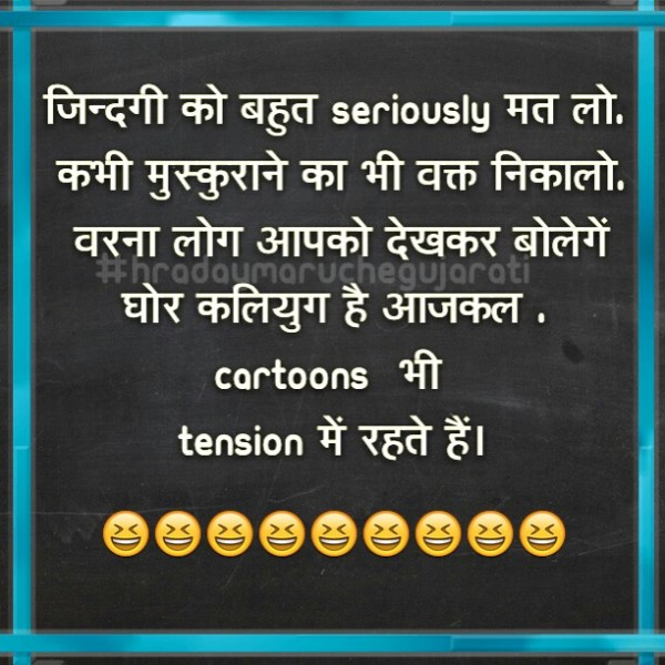 hindi whatsapp jokes