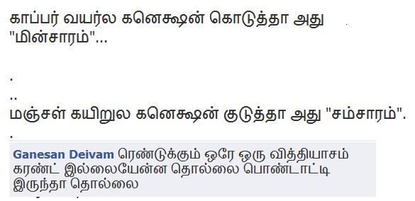 a jokes in tamil