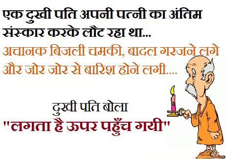 hilarious hindi jokes