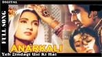 Yeh Zindagi Usiki Hai (Part 1) - Movie Anarkali Song By Lata Mangeshkar