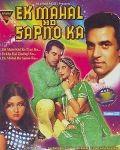 Dil Mein Kisi Ke Pyar Ka - Movie Ek Mahal Ho Sapnon Ka Song By Lata Mangeshkar