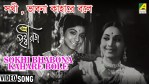 Sokhi Bhabona Kahare Bole Lyrics