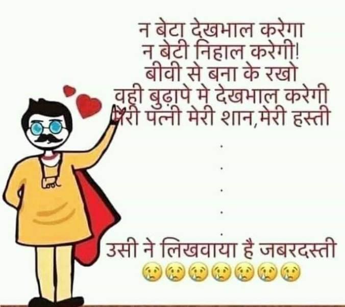 Today Hindi Funny Jokes for 20 May 2019