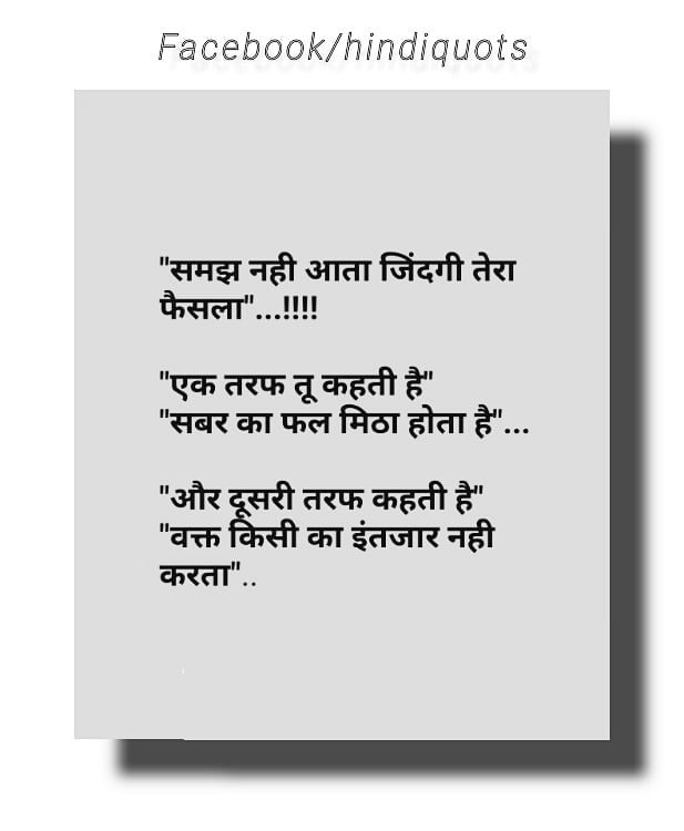 Today Hindi Quotes for 22 May 2019