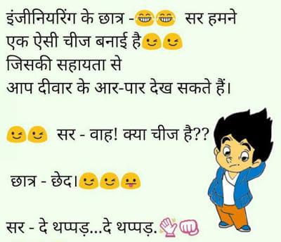 Today Hindi Jokes for 16 May 2019