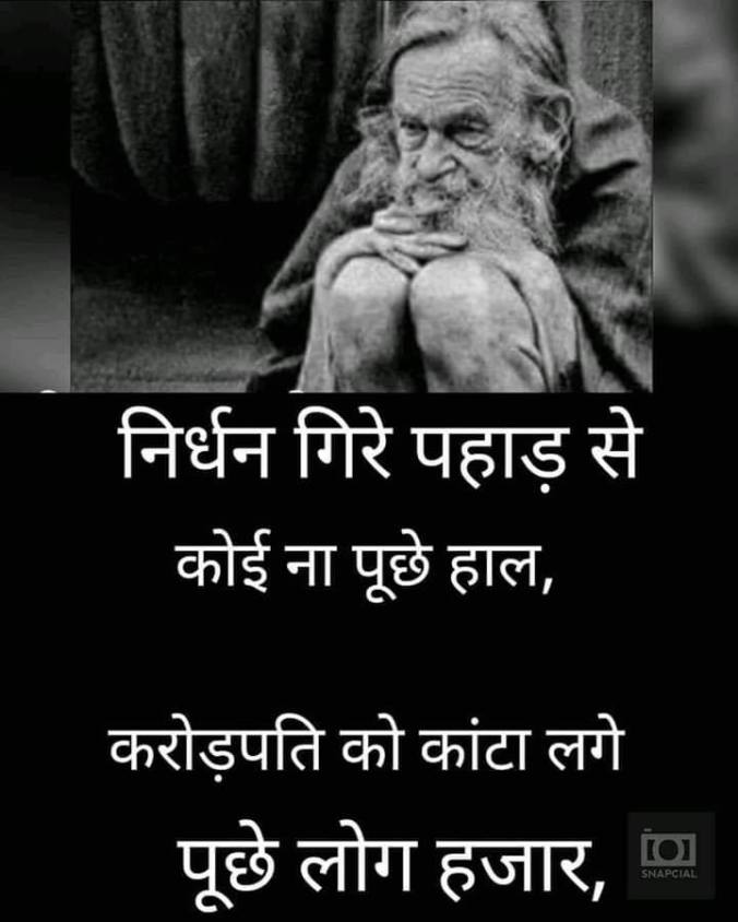 Today Hindi Quotes for 30 May 2019