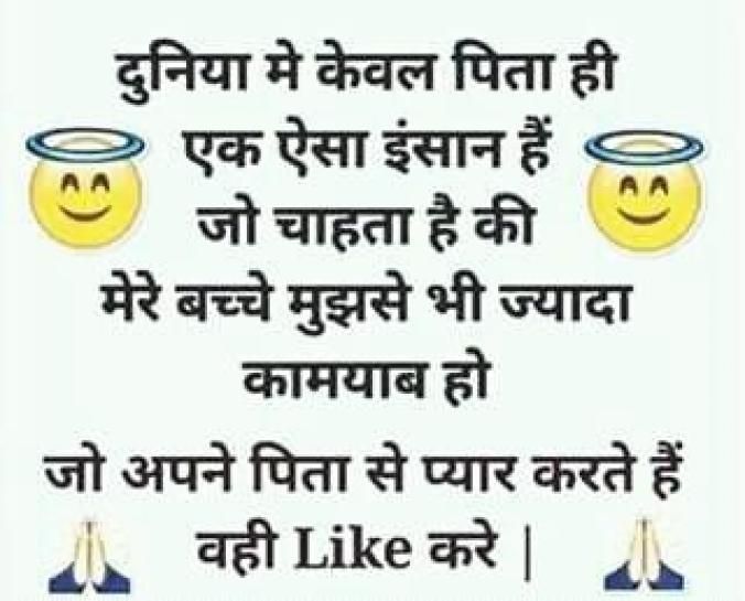 Today Hindi Jokes for 13 June 2019