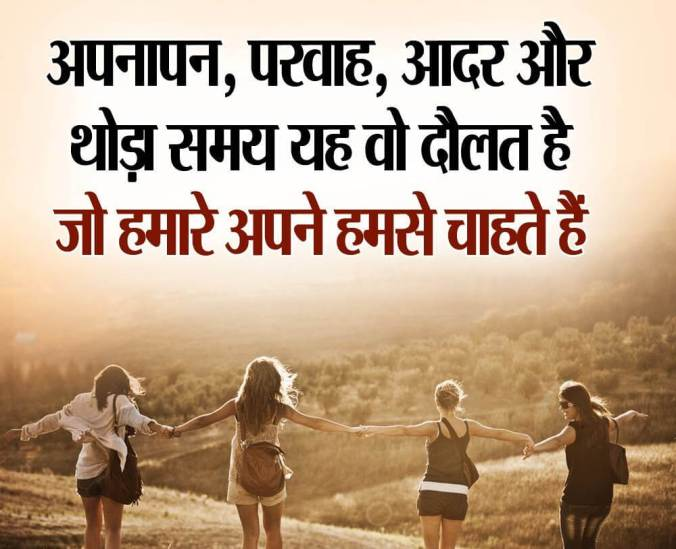 Today Hindi  Quotes  for 6 June 2019