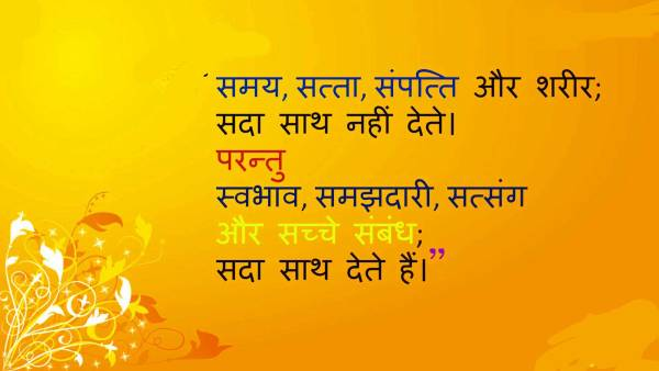 Today Hindi Quotes 12 June 2019