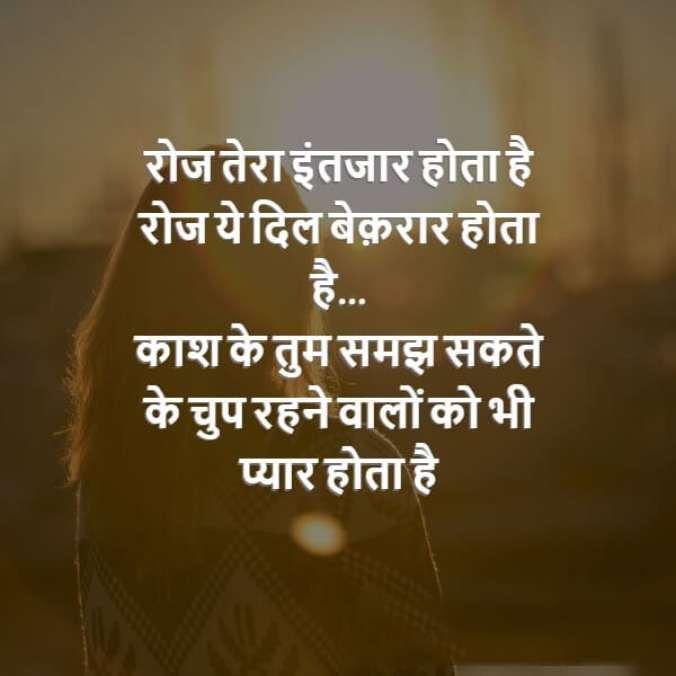 Today Hindi Shayari for 5 june 2019