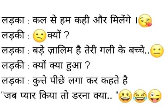 Today Hindi  Jokes for 17 June 2019
