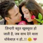 Today Hindi Shayari for 14 June 2019
