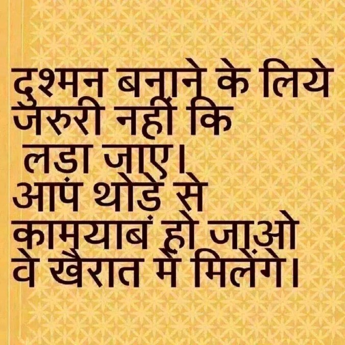 Today Hindi Quotes for 19 June 2019