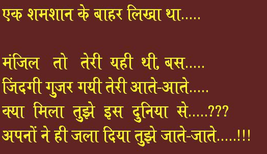 Today Hindi Quotes 08 June 2019