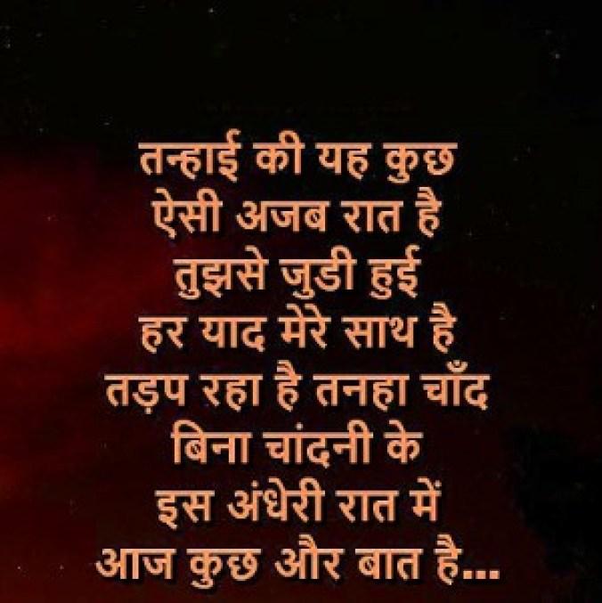 Today Hindi Shayari for 8 June  2019