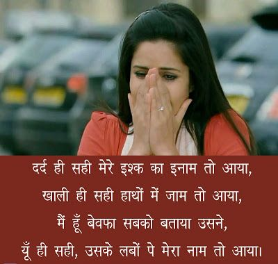 Today shayari