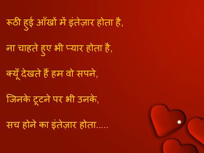 Today shayari 7th Dec.2019