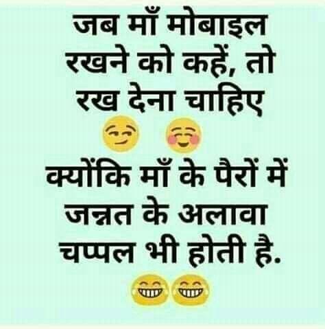 Today Hindi jokes 14th dec. 2019
