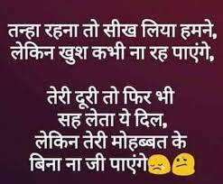 Today Shayari 12th dec.2019