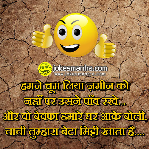 Image of: Shayari Wallpaper Funny Shayari Whatsapp Wallpaper Photos Images Facebook Jokesmantracom Best Funny Shayari In Hindi With Images And Pictures फन