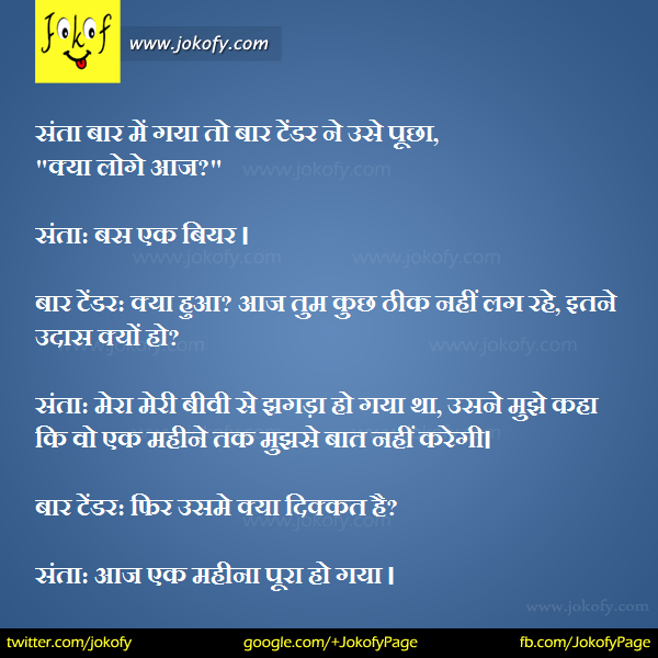 hindi-jokes-chutkule-102