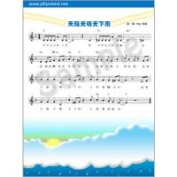 天陰天晴天下雨 (歌譜) - pdf 下載