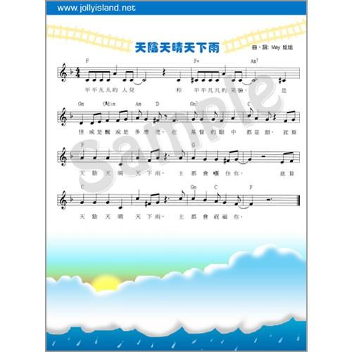 耶穌大追蹤 (歌譜) - pdf 下載