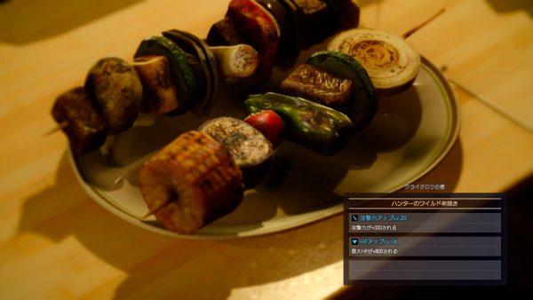 Final-Fantasy-XV-240616-009