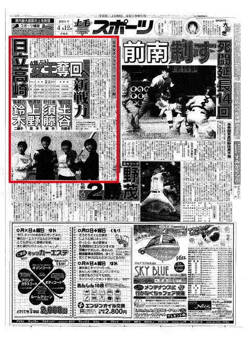 日立高崎、女王奪回へ新戦力|上毛新聞ニュース