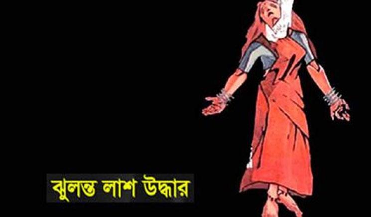 চৌদ্দগ্রামে এক নারীর ঝুলন্ত লাশ উদ্ধার