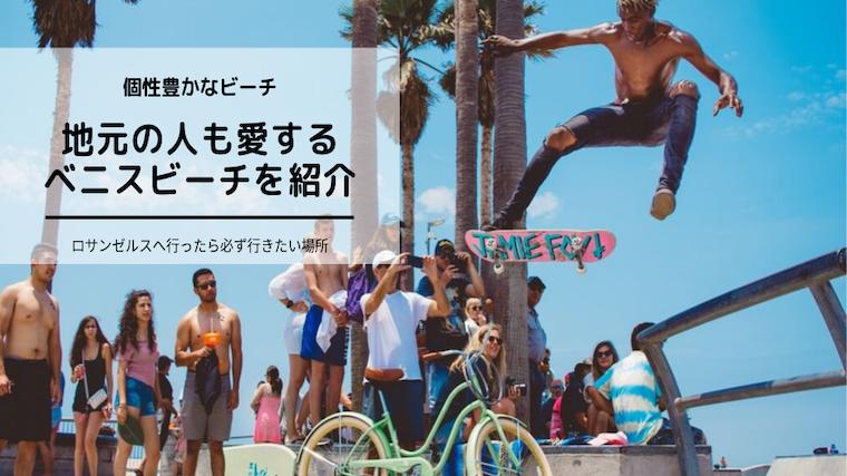 ベニスビーチの観光情報を紹介【アクセスや治安】