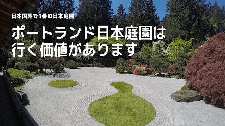 ポートランド 日本庭園