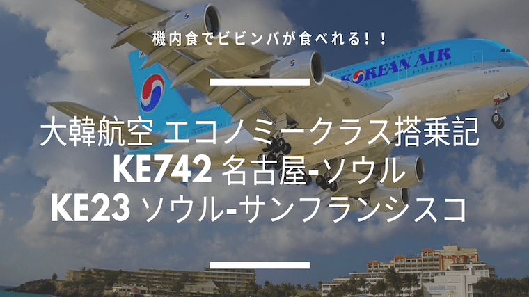 【意外と良い!!】 大韓航空 エコノミークラス 搭乗記