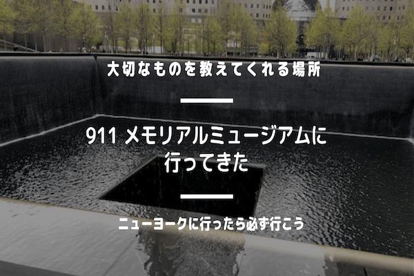 911メモリアルミュージアム