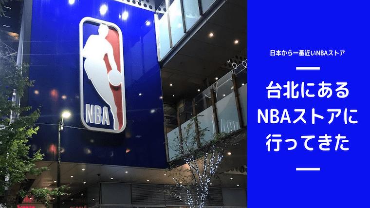 台北 NBAストア